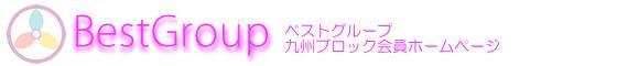 ベストグループ九州地区会員ホームページ